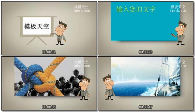 卡通人物公司介绍宣传项目解说视频模板