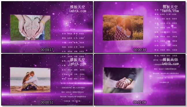 粉色星空粒子婚礼婚庆片尾字幕会声会影模板
