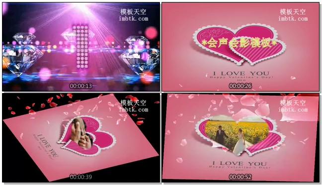 粉色浪漫倒计时婚礼婚庆预告片会声会影模板