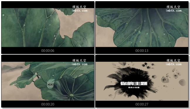 水珠从荷叶滴落的水墨画中国风片头会声会影模板