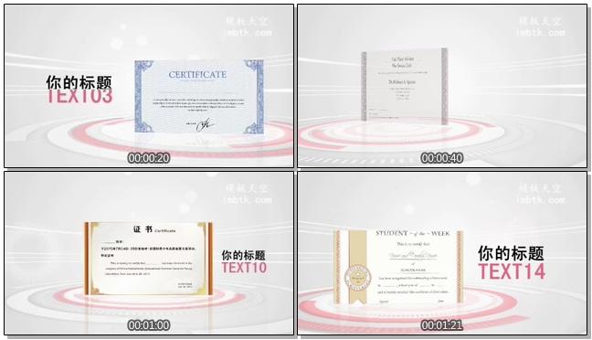 现代科技企业集团荣誉证书展示会声会影模板