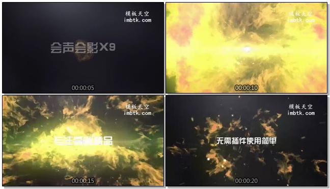 大气特效火焰爆炸宣传片开场片头会声会影模板
