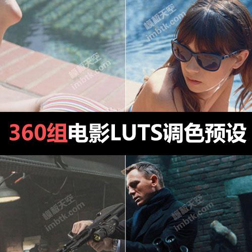 好莱坞电影MV宣传片LUTs调色预设含教程