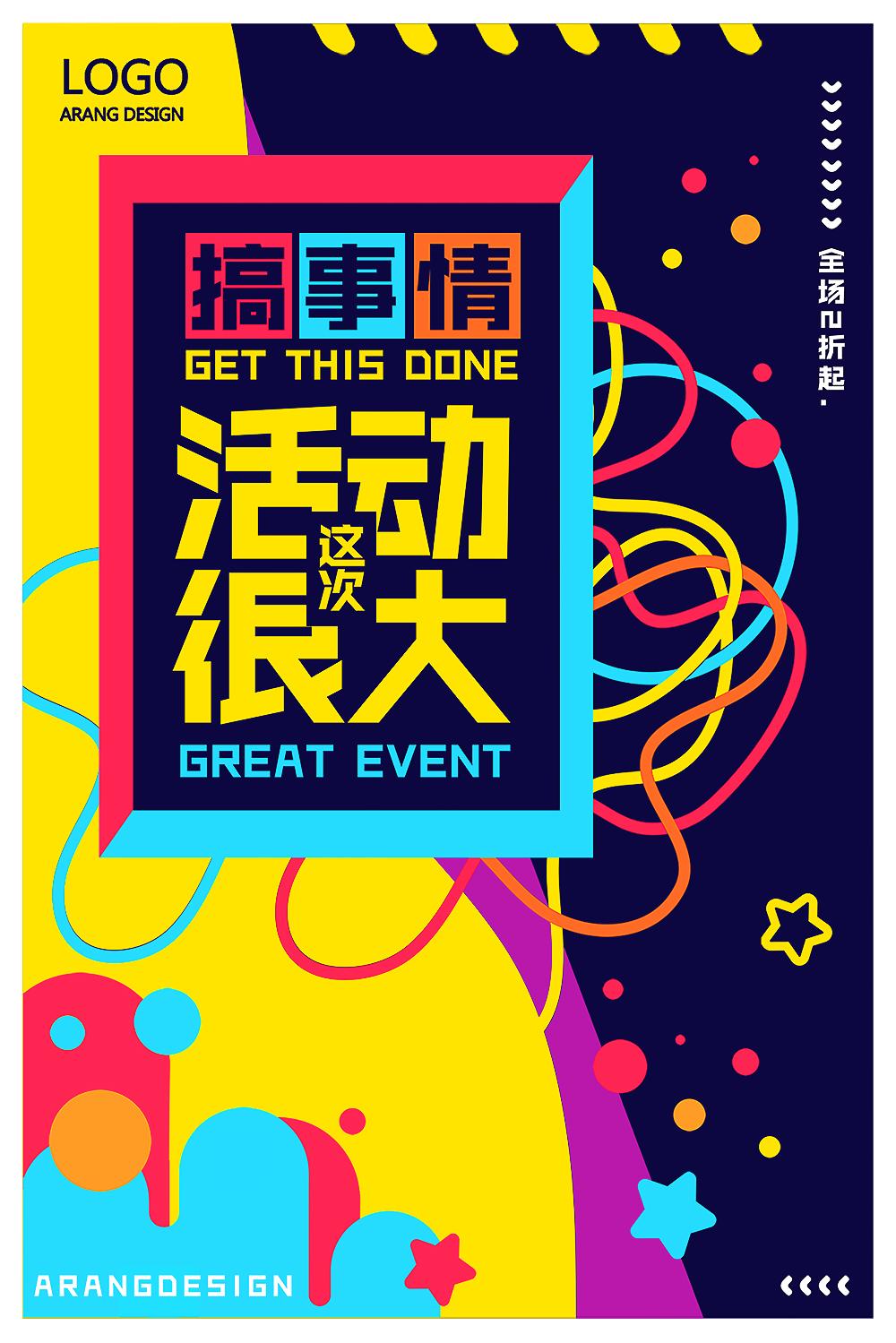 搞事情之商场商家促销活动海报设计