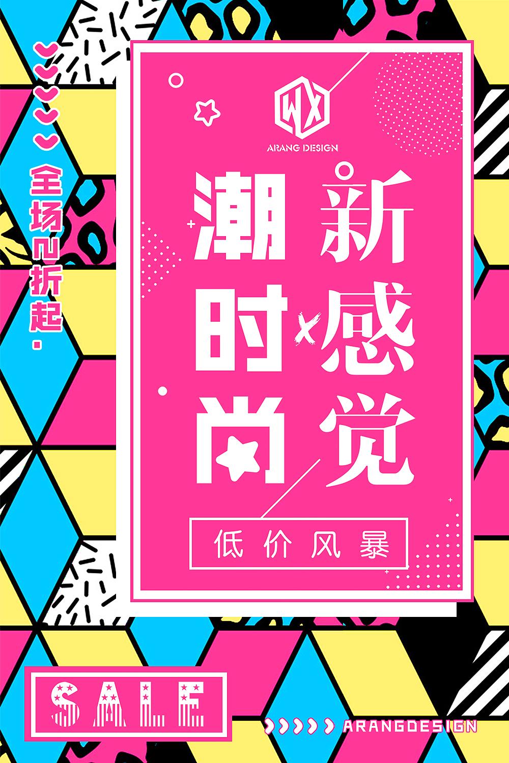 女性大牌粉色时尚潮流低价打折海报
