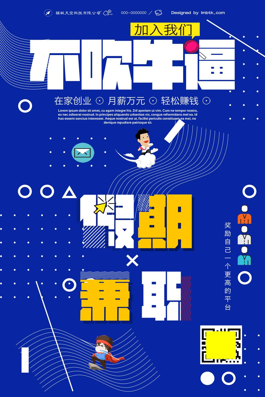 创意扫码海报_创意吸引人的兼职招聘广告海报广告设计矢量素材__模板天空