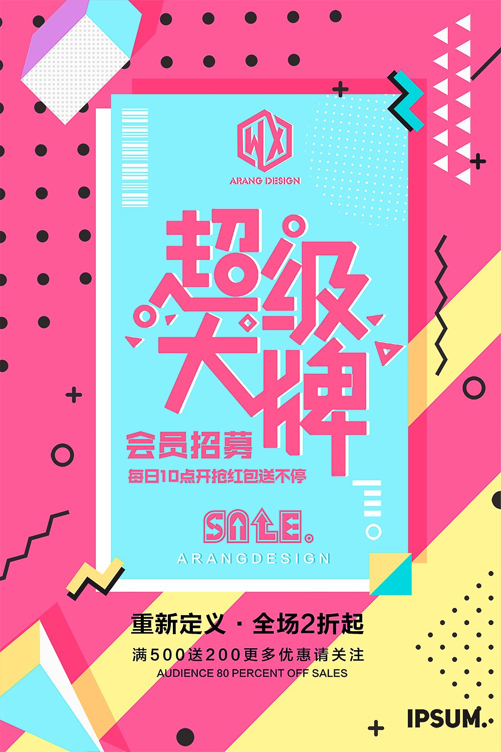 粉色多彩的超级打牌会员打折招募海报