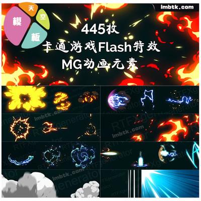 炫酷卡通游戏特效MG视频素材MOV带Alpha透明通道+AE模板