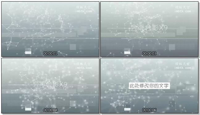 线条互联网科技企业宣传开场片头LOGO文字模板