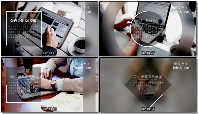 圆形介绍图文展示商务宣传片会声会影模板