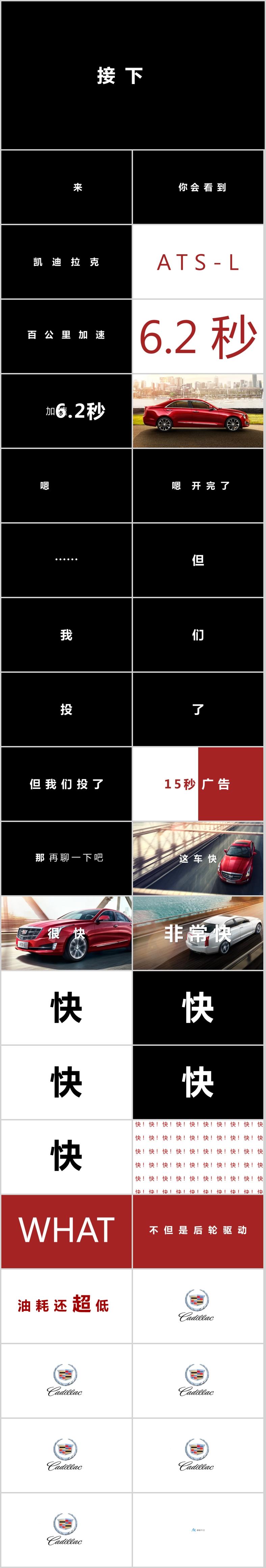 超快节奏快闪PPT视频凯迪拉克宣传模板可导出为视频