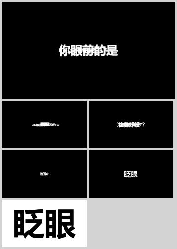 小米发布会快闪版ppt模板可导出为视频