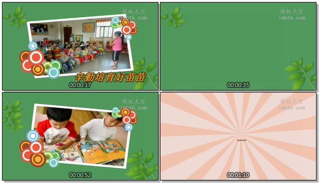可爱的幼儿园小学毕业相册视频会声会影模板