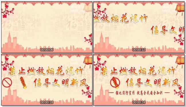 温馨消防宣传政府工作之禁止鞭炮会声会影模板