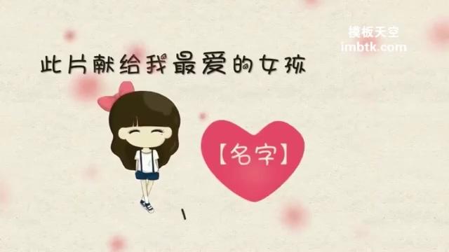 情人节浪漫表白告白女朋友生日AE模板
