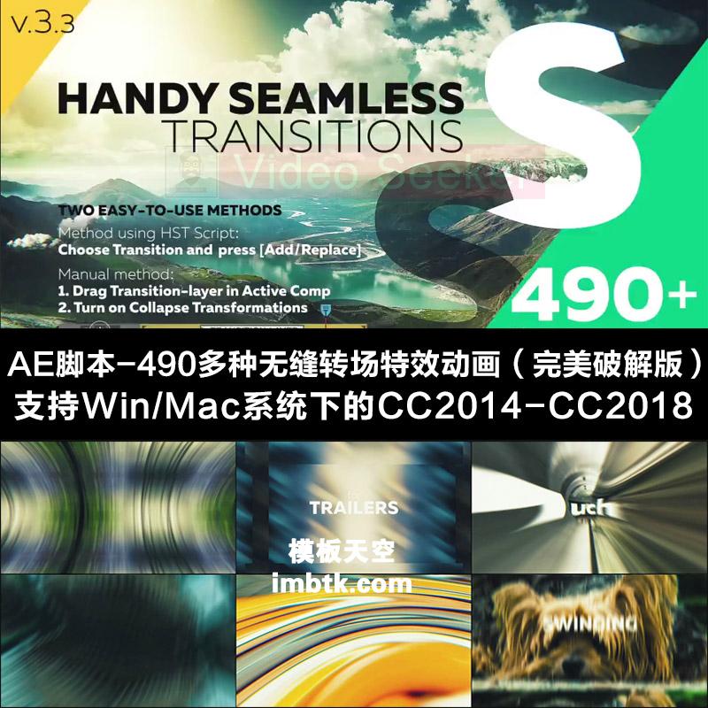 视觉冲击AE无缝转场特效脚本handy seamless transitions v3.3