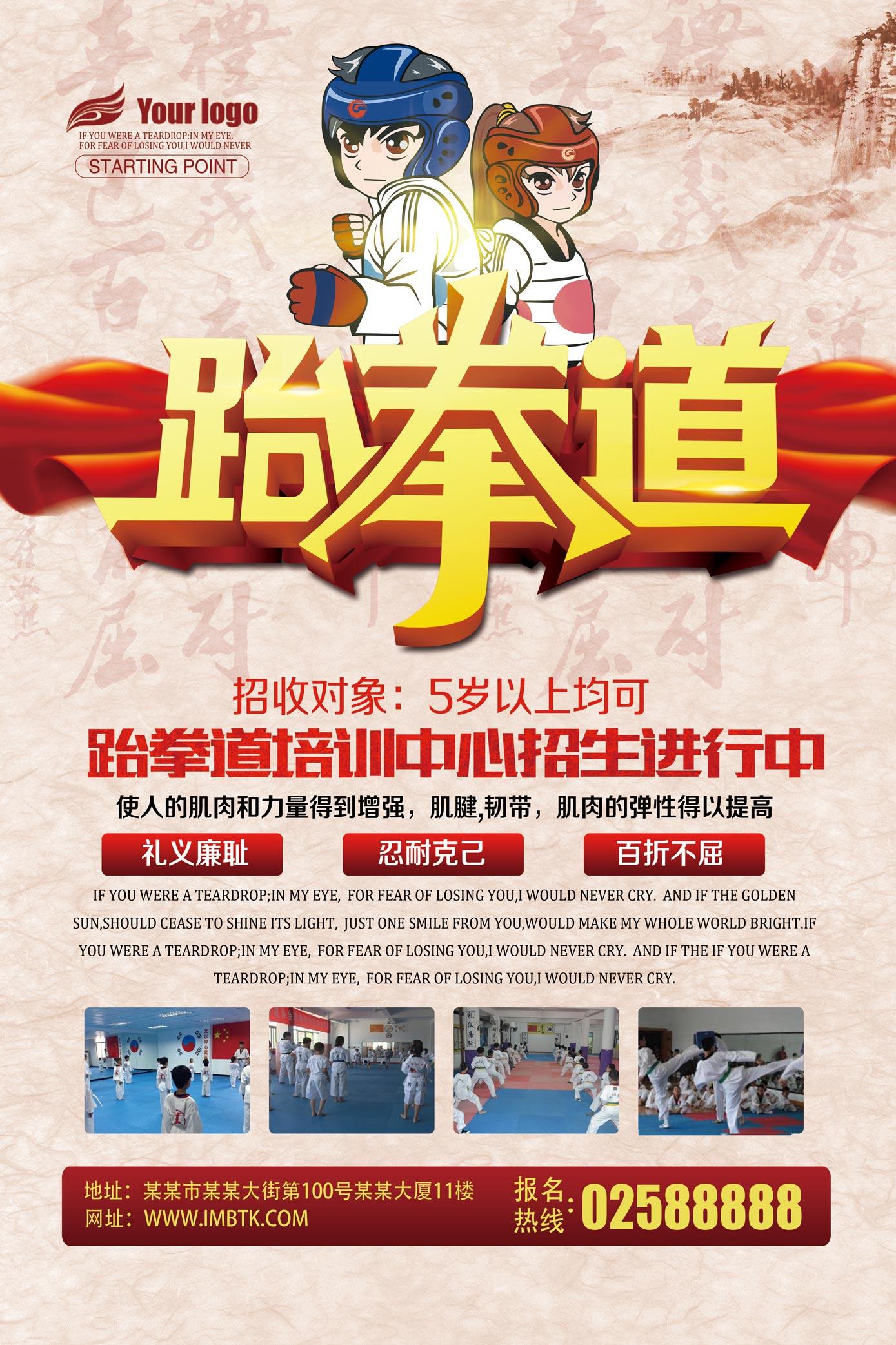 热血沸腾的跆拳道招生海报广告设计