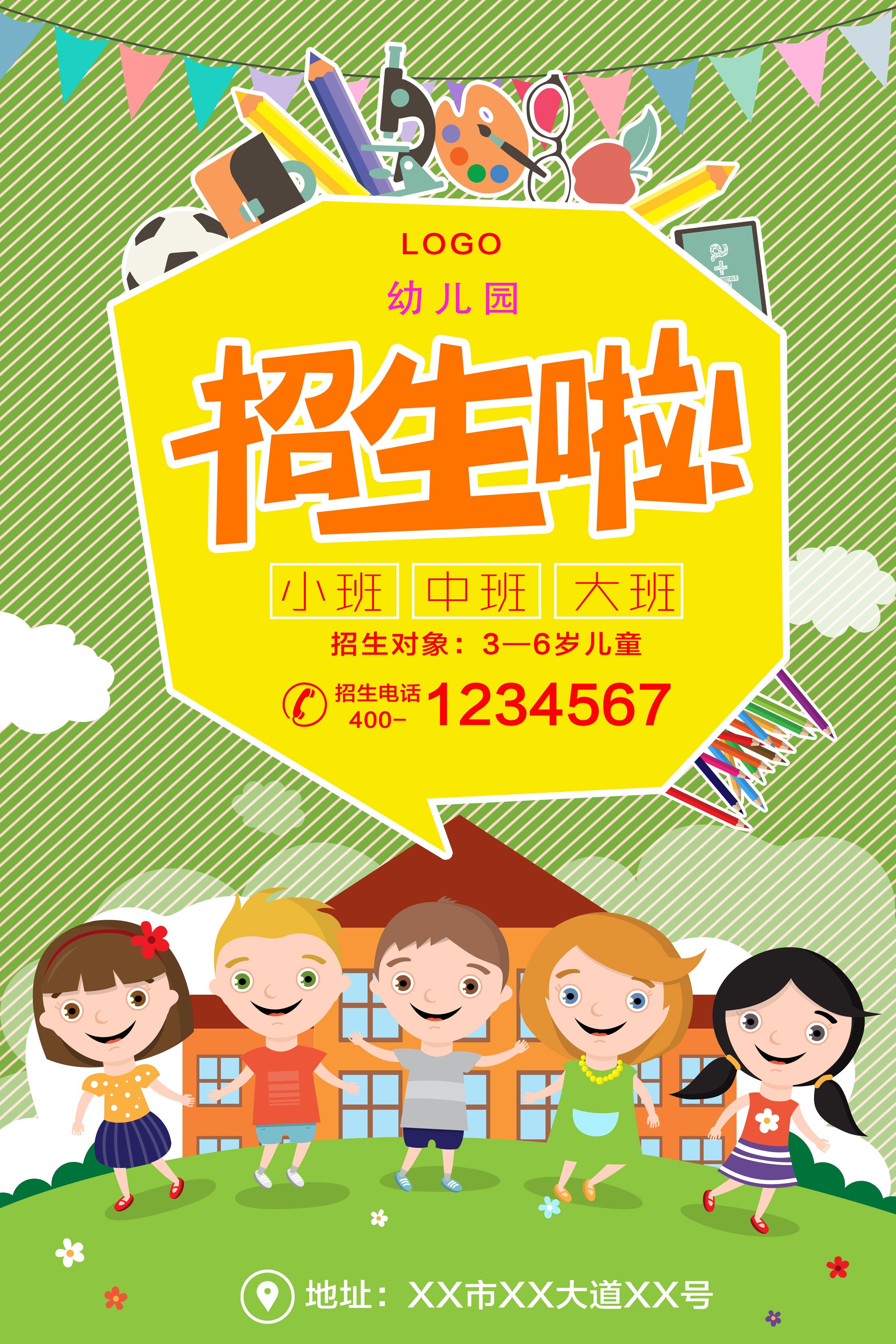 趣味动感的幼儿园招生海报广告设计