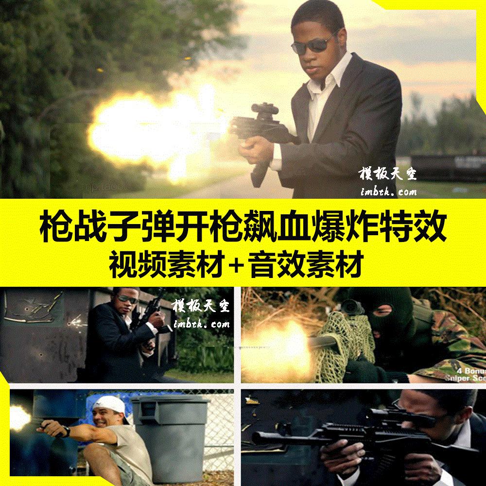 枪战动作电影子弹开枪枪口火焰特效制作视频素材含音频