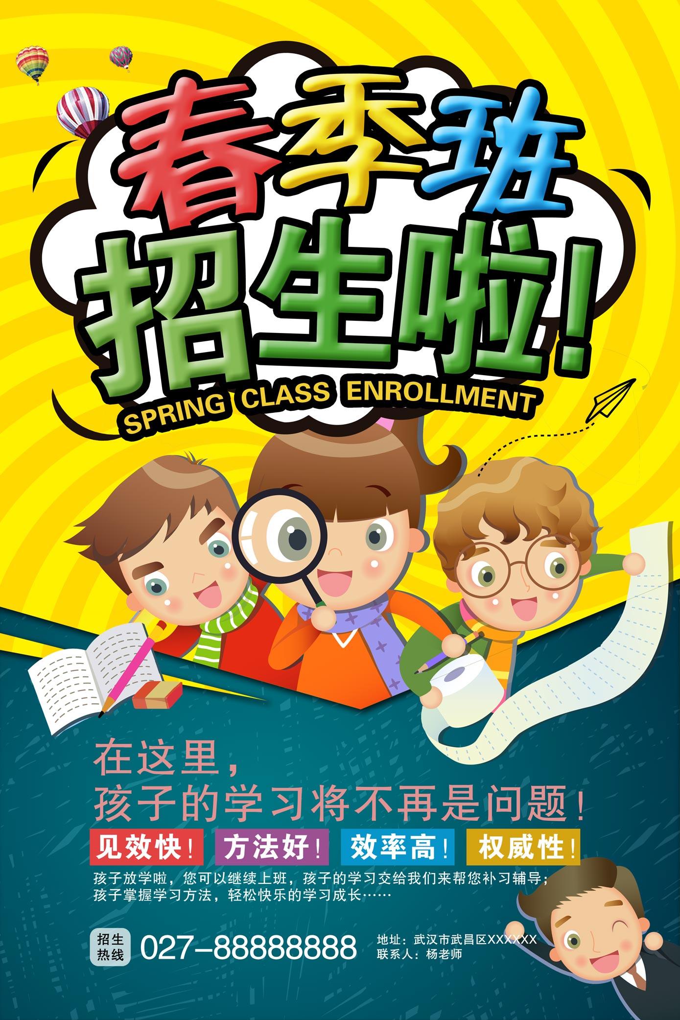 趣味的卡通幼儿园春季招生海报广告设计