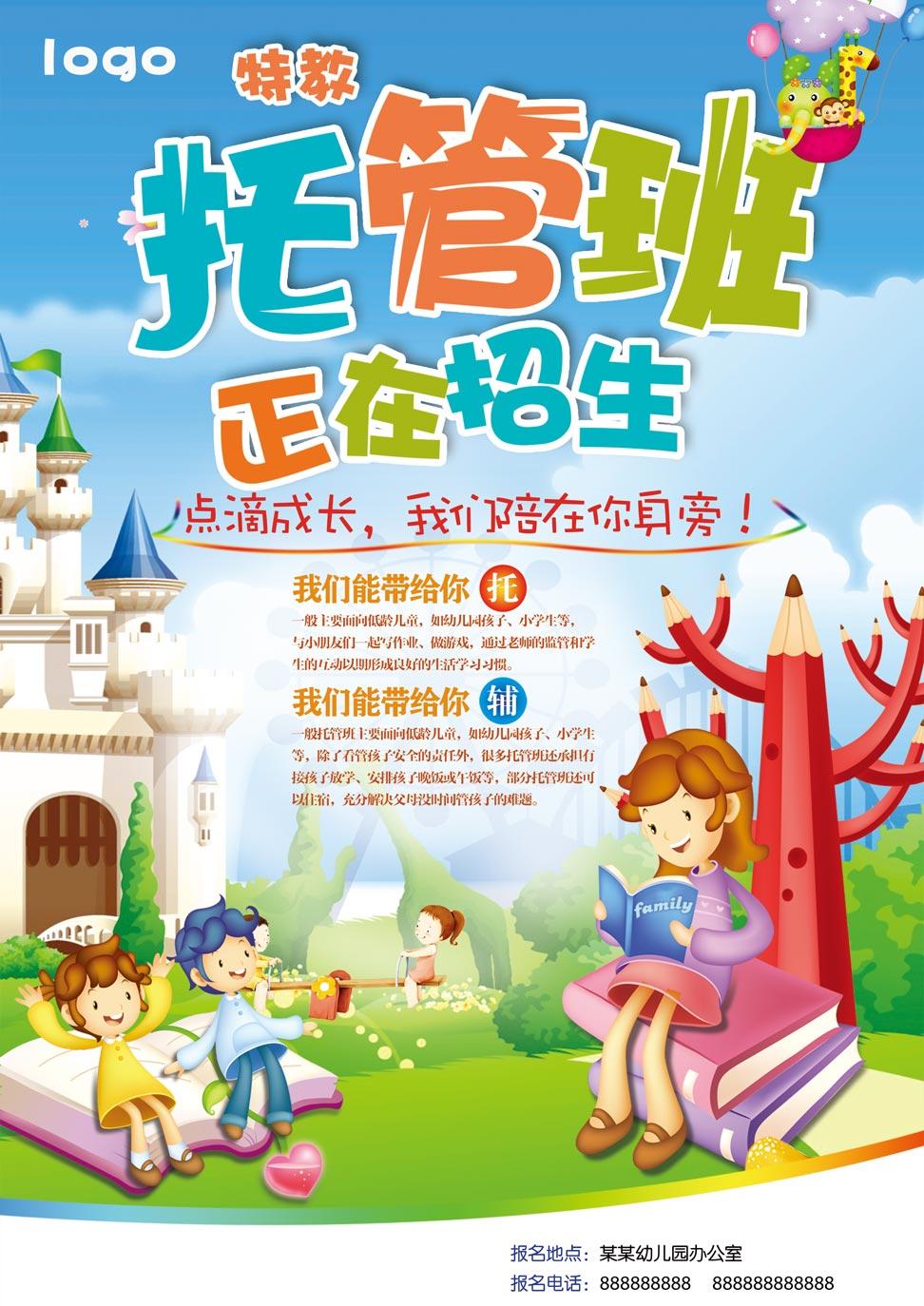 趣味的卡通儿童托管班招生海报广告设计