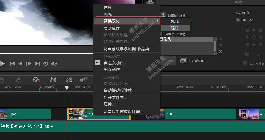 怎么替换会声会影的照片视频素材