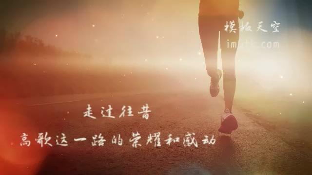 奔跑吧励志开场片头晚会会声会影X9模板