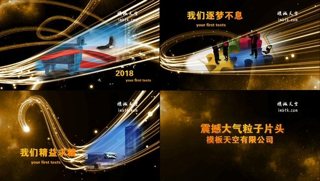 大气的星空光效企业宣传晚会片头会声会影模板