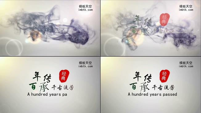会声会影X7经典水墨画企业宣传片头模板