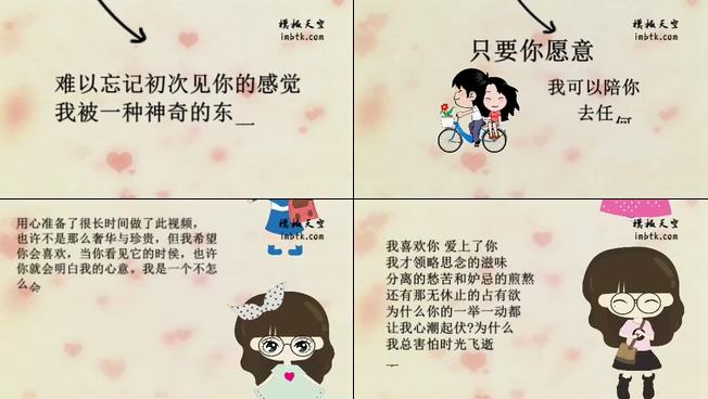 浪漫表白视频男女朋友七夕情人节X9模板