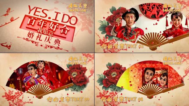 会声会影X8X9温馨中国风复古扇子相框婚礼片头模板