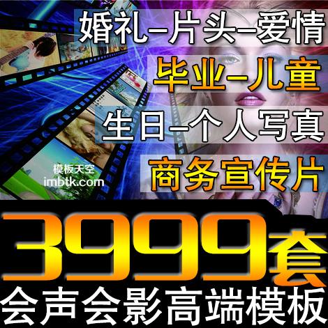 3999套会声会影模板合集大全下载