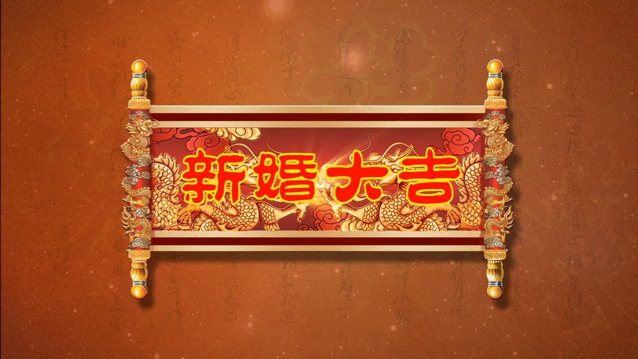 中式圣旨卷轴婚礼婚庆片头AE模版