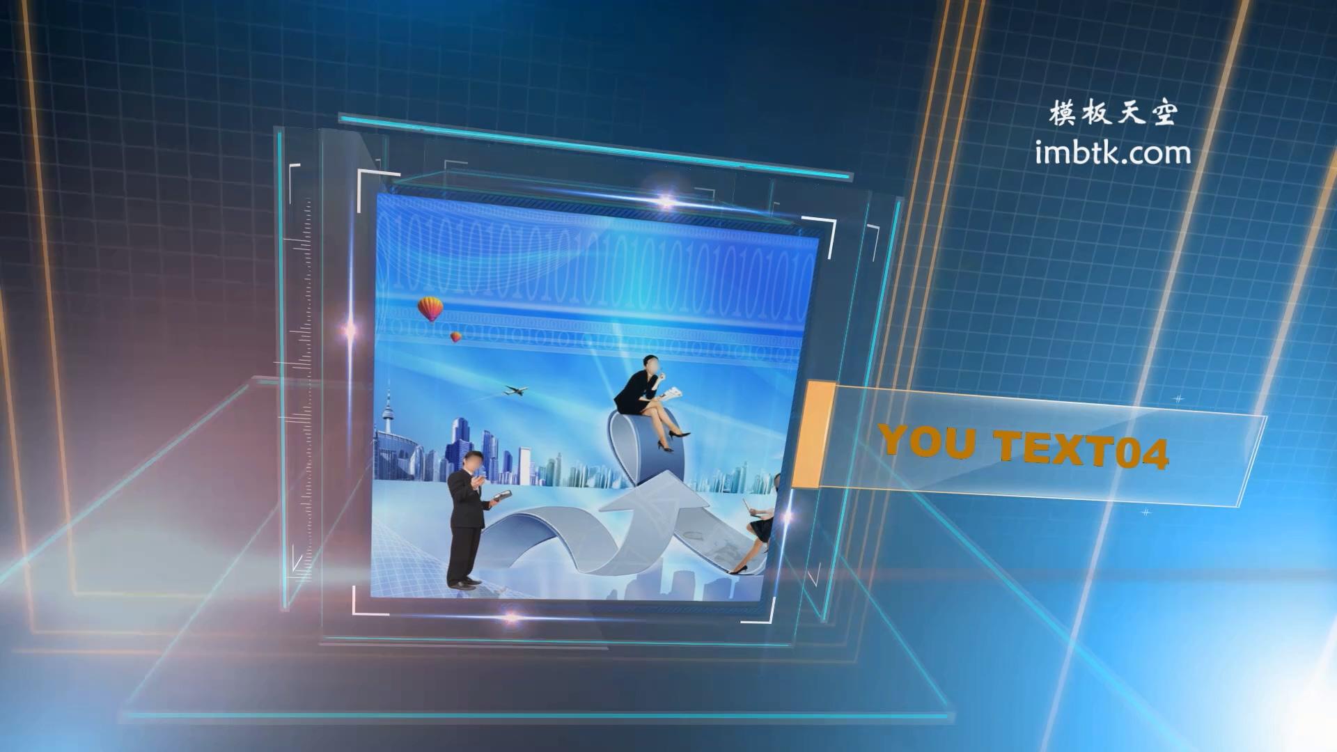 3D现代科技信息互联网企业宣传介绍会声会影X6模板