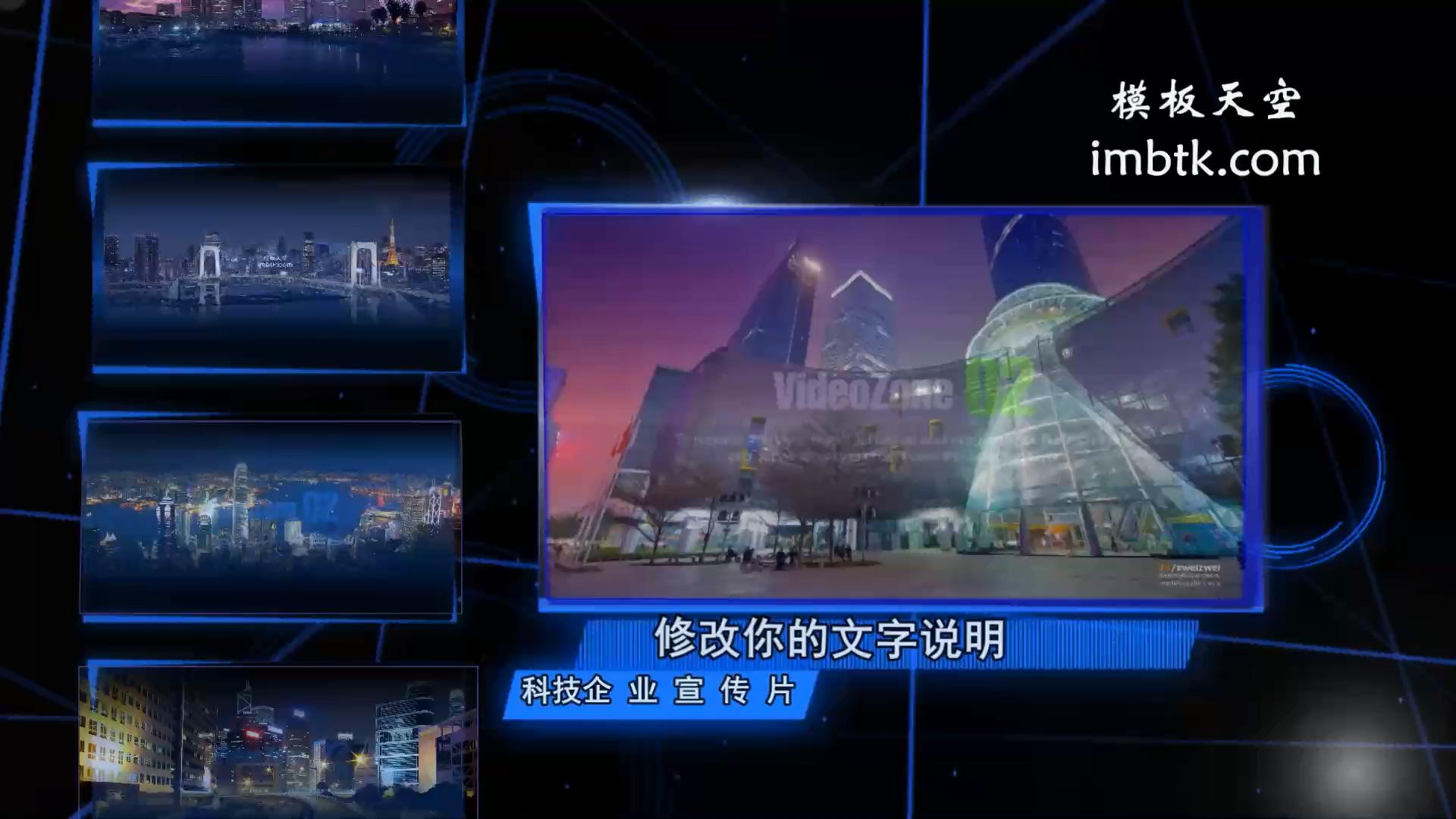 科幻信息数据产品宣传展示互联网科技公司X9模板