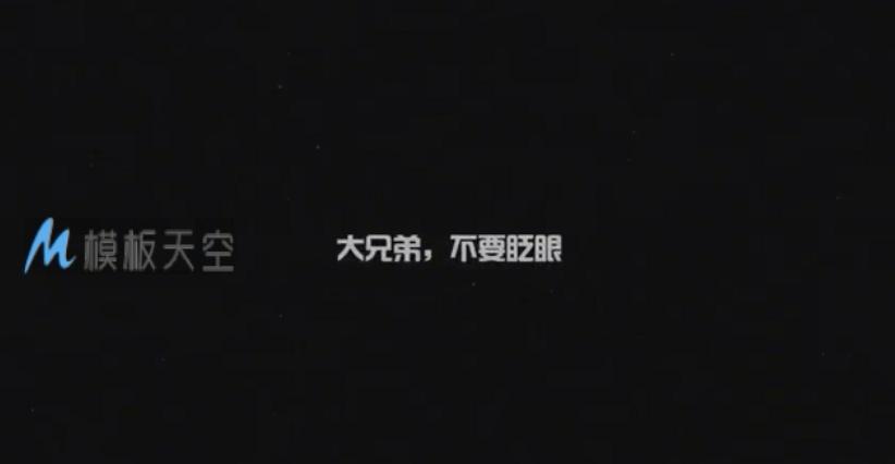 炫酷文字快闪快节奏表白产品宣传片头AE模板