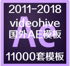 1万多套AE模板2011-2018年videohive国外模板合集