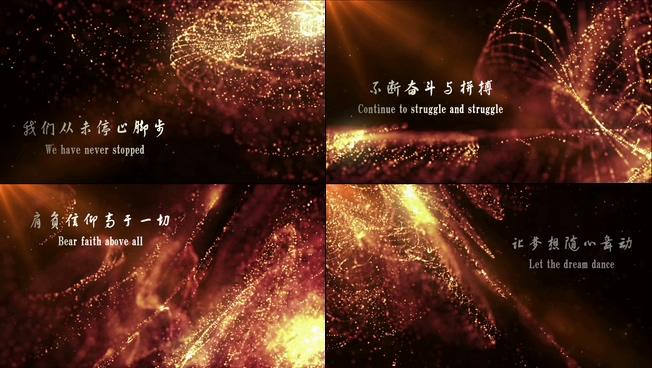 金色粒子开场2019年会片头会声会影X8模板