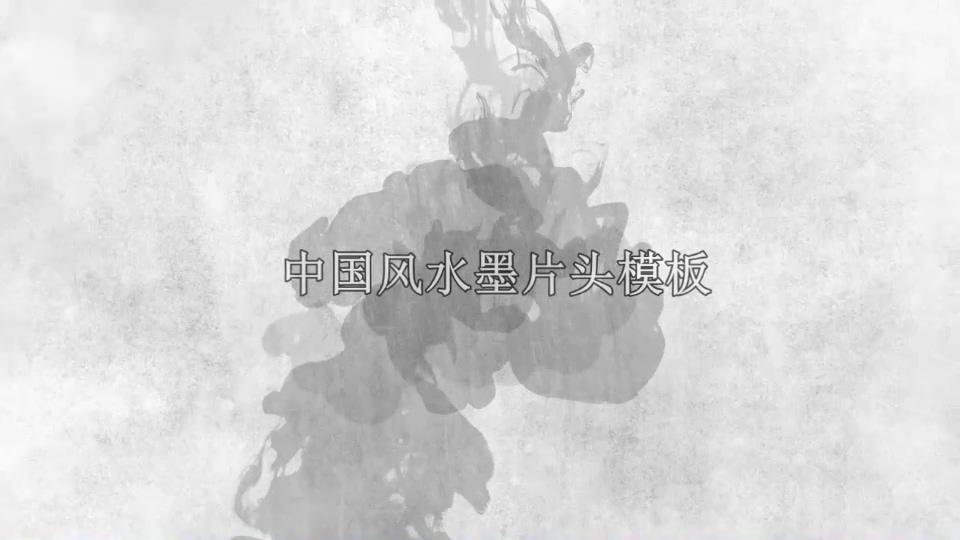 经典水墨中国风江南韵会声会影模板