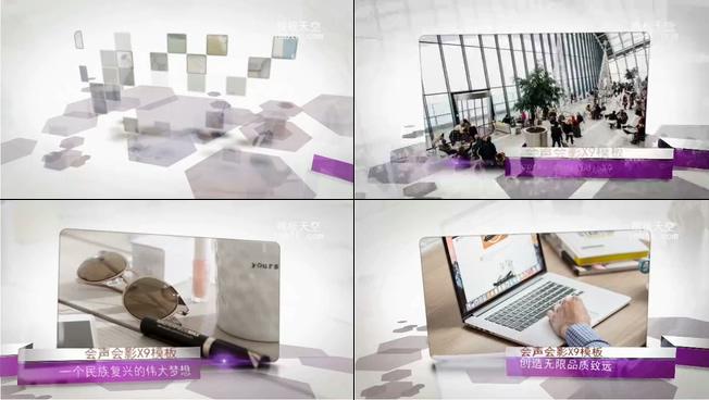 公司宣传介绍视频会声会影X9模板