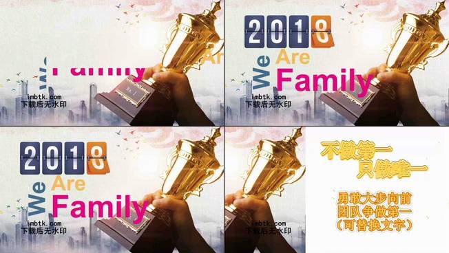 团队展示介绍宣传family一家人会声会影X10模板