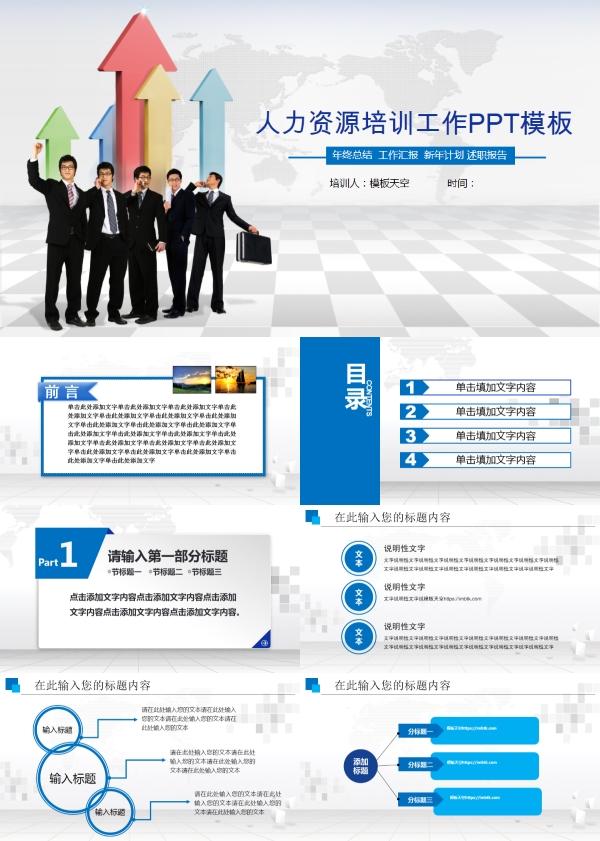 蓝色经典人力资源培训工作PPT模板