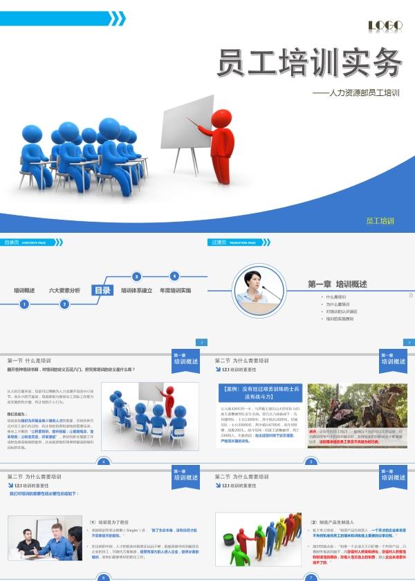 员工培训实务企业培训PPT模板