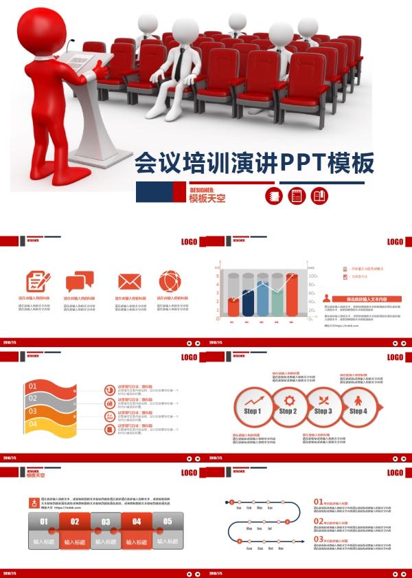 会议培训演讲PPT模板
