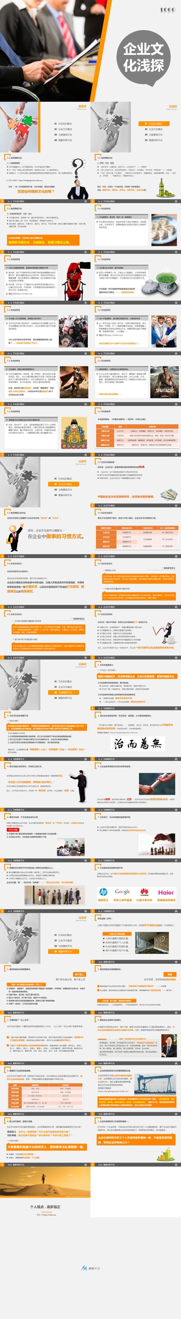 企业文化浅探研讨会PPT模板