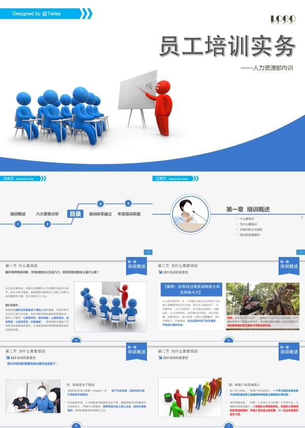 员工培训实务PPT模板之人力资源部内训