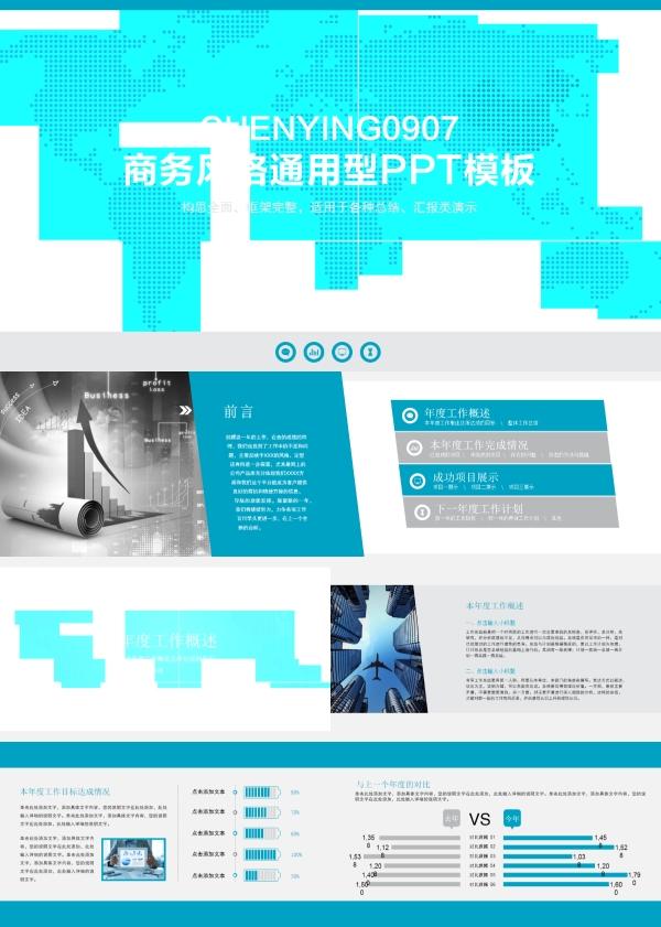各行业通用的商务汇报演示文档PPT模板