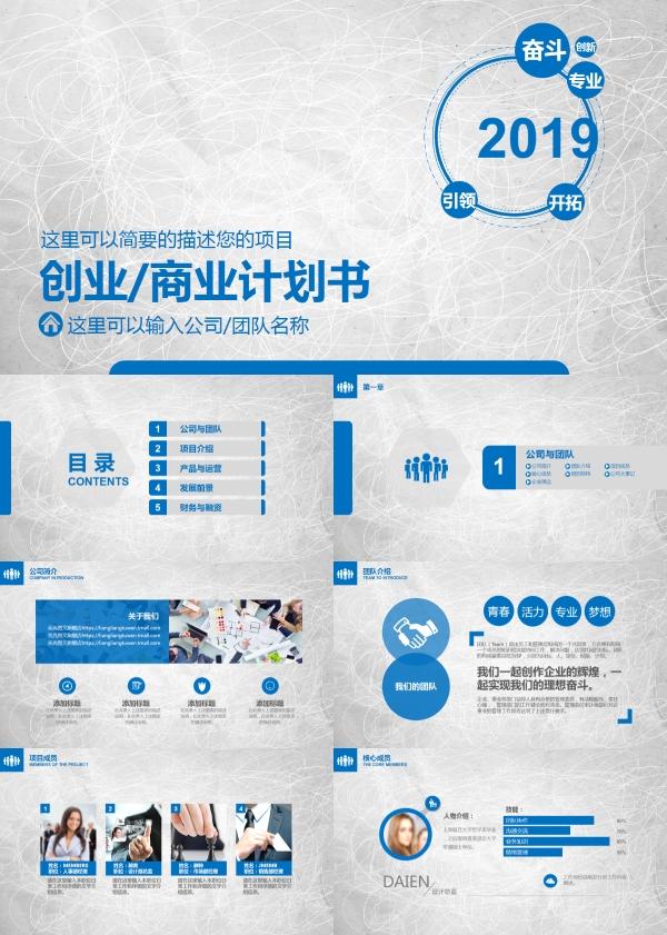 2019蓝色创业计划书PPT模板