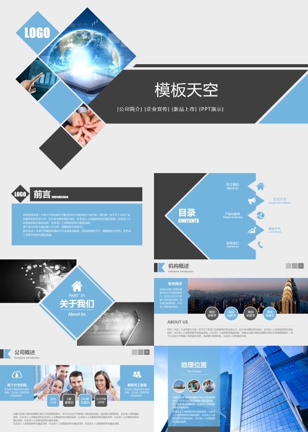 公司简介产品上市企业宣传演示PPT模板