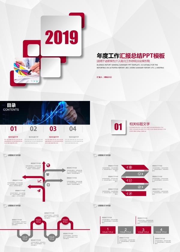 2019年度工作汇报总结PPT模板